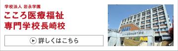 こころ医療福祉専門学校長崎校