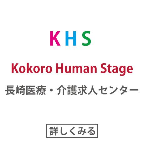 KHS-長崎医療・介護求人センターページへ