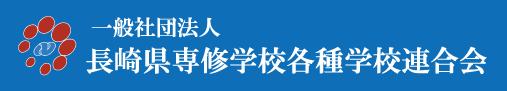 一般社団法人 長崎県専修学校各種学校連合会