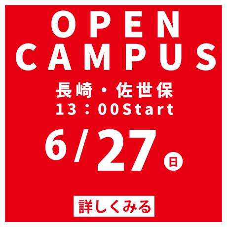OPEN CAMPUS-オープンキャンパス