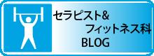 セラピストフィットネス科ブログ