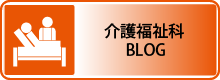 介護福祉科ブログ