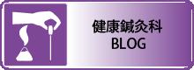 健康鍼灸科ブログ