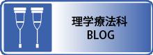 理学療法科ブログ