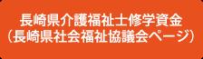 長崎県介護福祉士修学資金貸付事業